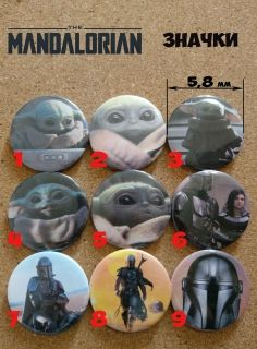 The Mandalorian Buttons