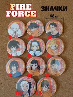 Значки Fire Force