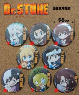 Dr.Stone Badges